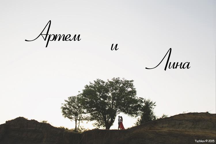 Красивая и очень необычная фотосъемка на закате и с костром. Артем и Лина.