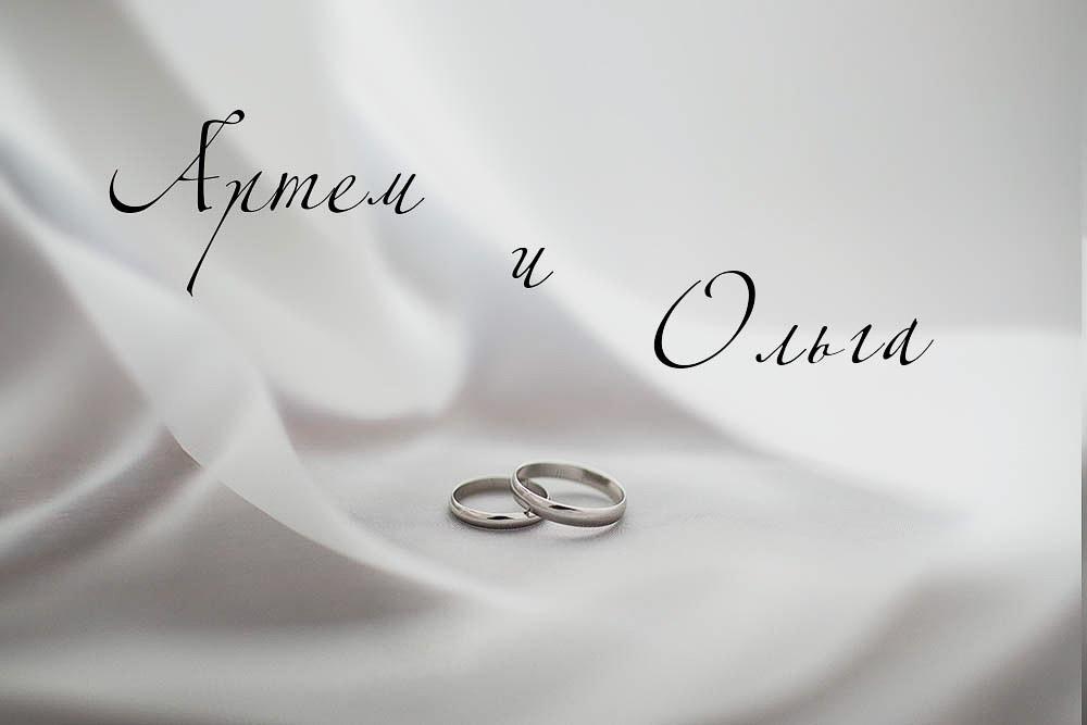 Свадьба Артем и Ольга