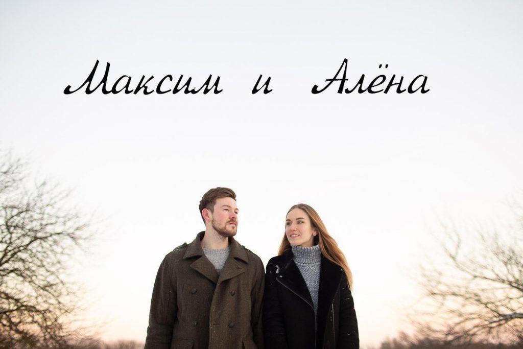Love Story зимняя